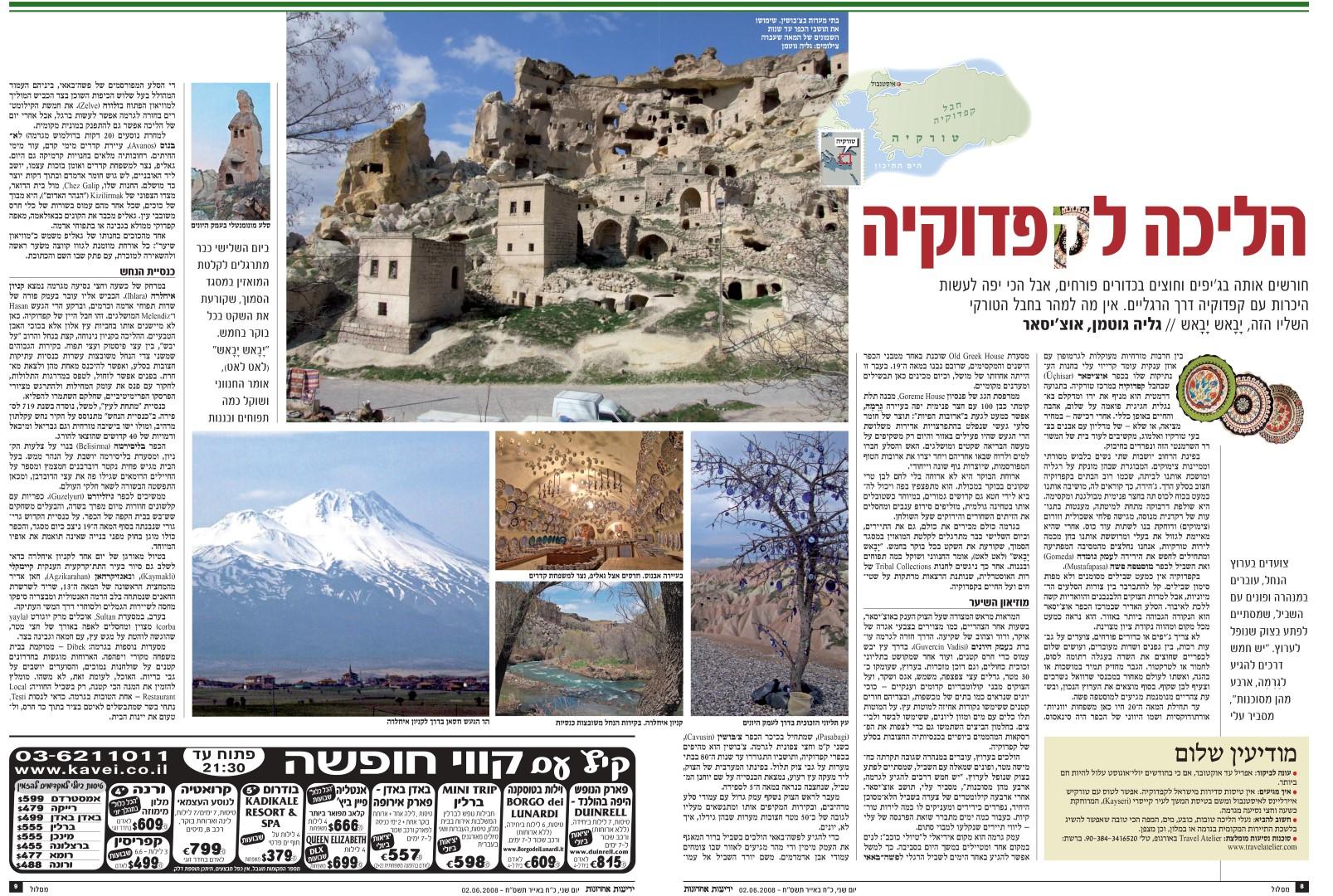 הליכה-לקפדוקיה-חופש Ynet Cappadocia