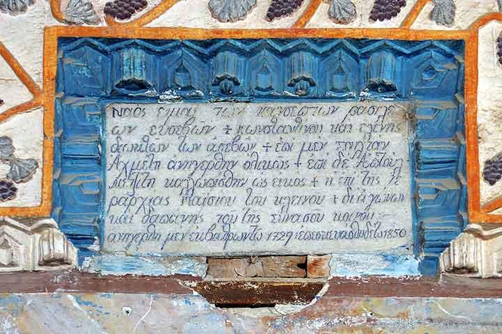 Mustafapasa Sinasos Church Cappadocia